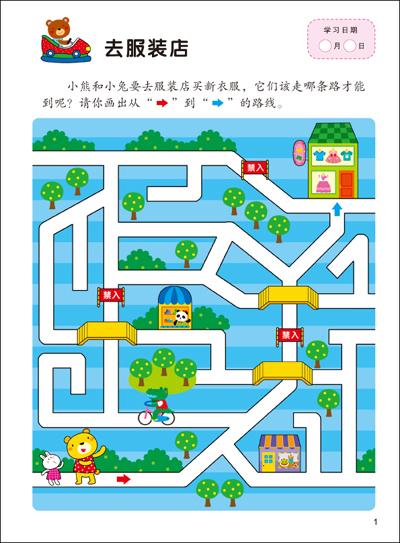 儿童手工制作大全图片迷宫