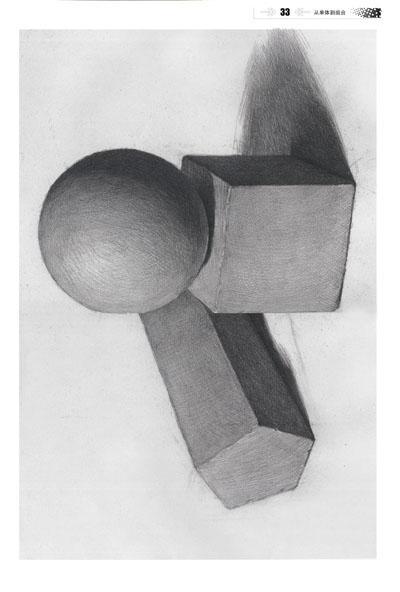 美术高考丛书·芝麻开门·素描几何形体:从单体到组合