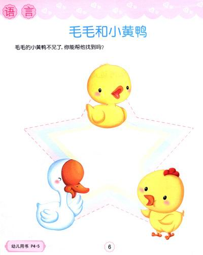幼儿园小班如厕步骤图片