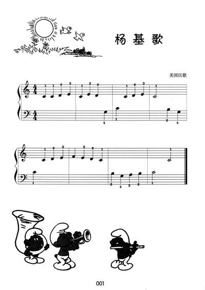 《快乐儿歌钢琴曲集(合订本)》(许乐飞)【摘要