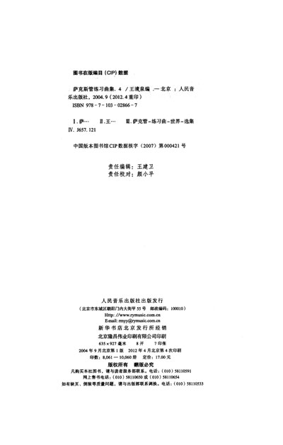 萨克斯管练习曲集(4)