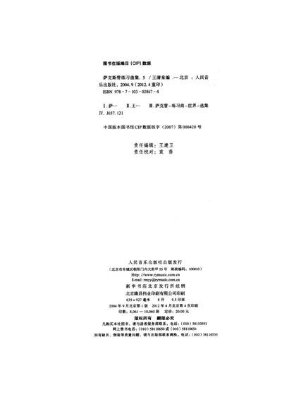 《萨克斯管练习曲集(5)》(王清泉)【摘要 书评 试读】
