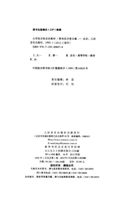 民族器乐合奏曲《金蛇狂舞》 2.民族器乐合奏曲:《春江花月夜》 3.