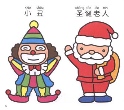 小丑图片简笔画卡通