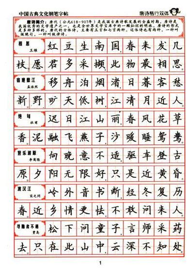 佳尚先生从事硬笔书法研习三十多年,不仅精于楷书,而且擅长行,魏,隶图片