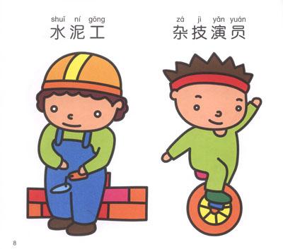 (谢春如)【摘要; 小手握笔·幼儿简笔画:人物(2); 汽车修理工简笔画