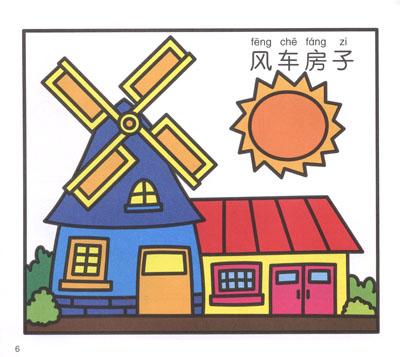 幼儿立体手工制作风车房子
