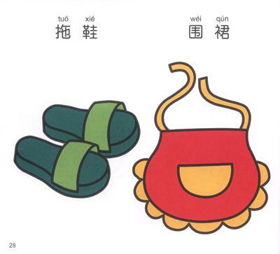 《小手握笔·幼儿简笔画:生活用品》(李燕)【摘要