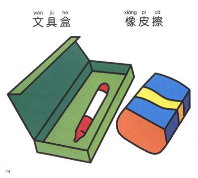 小手握笔·幼儿简笔画:文具·玩具