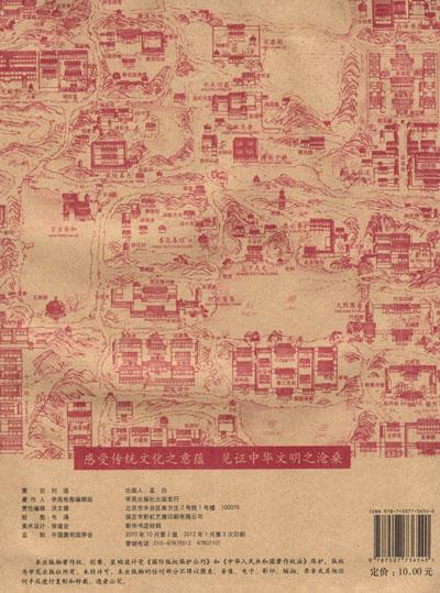 (京东商城) 文化景观地图系列:圆明园原貌图报价