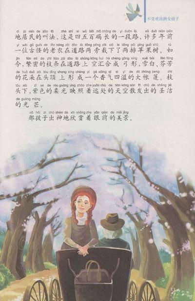 儿童文学经典 绿山墙的安妮 拼音美绘本