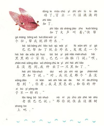 枯叶蝶钢琴简谱