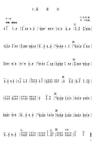 葫芦丝降b5指法简谱