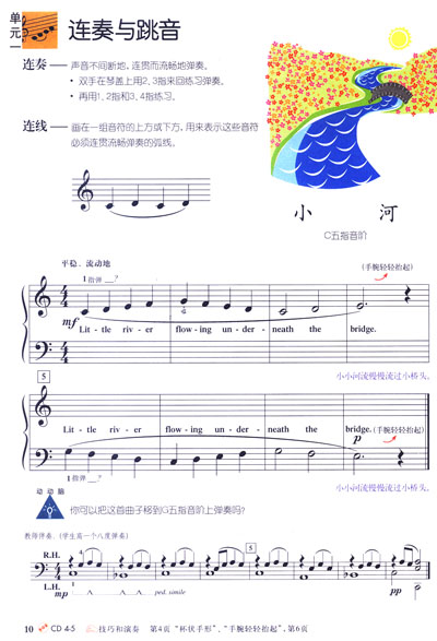 《菲伯尔钢琴基础教程(第2级·课程和乐理)图片