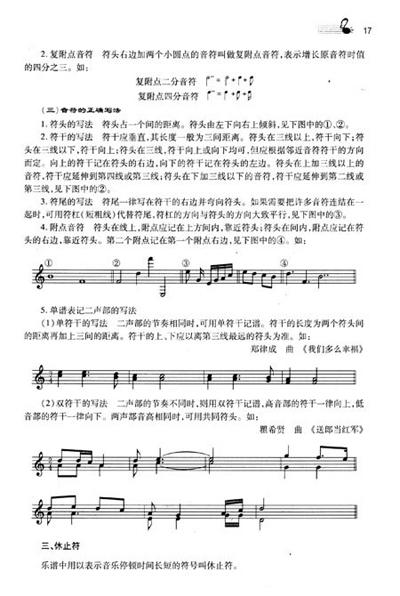 京调五线谱