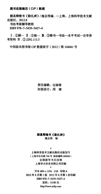 书法考级毛笔_王羲之行书兰亭序毛笔书法考级辅导教程