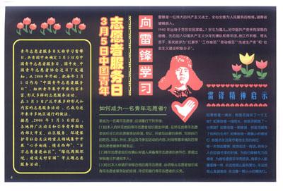 黑板报设计大全· 红花板报1:节日喜庆黑板报(春)》内容丰富,版式新颖图片