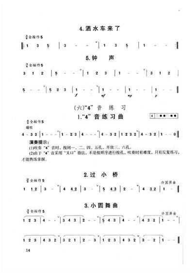 6.采茶扑蝶 7.彩云追月