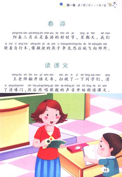快乐作文步步高:小学生看图写话精选(注音彩图)