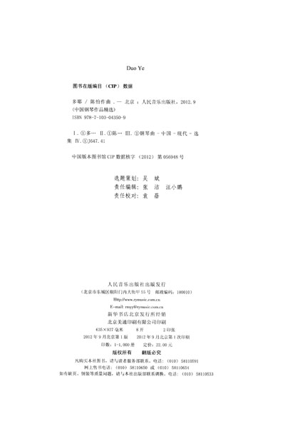 中国钢琴作品精选:多耶