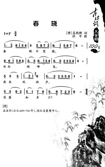 简谱、钢琴谱、吉他谱等让你随意浏览. [其他] 渔歌子([唐]张志和词
