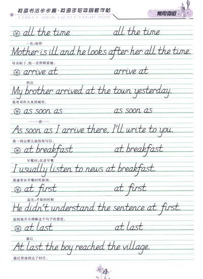 英语书法步步高:英语手写体钢笔字帖常用词组
