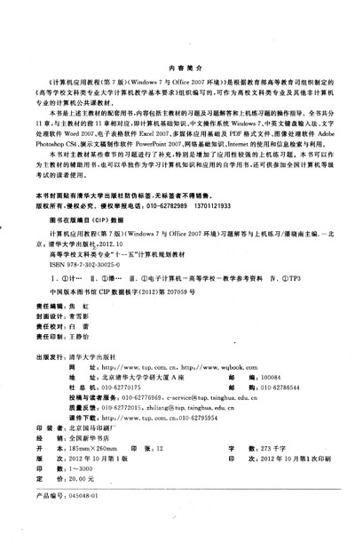 word2007拓扑图