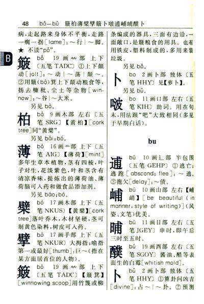 学子辞书:新编新华字典 黄建华编 哈尔滨出版社
