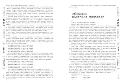 水浒传 简介,水浒传作者、出版社 - 51比购网,我