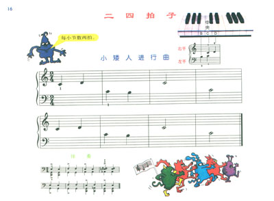 《约翰·汤普森简易钢琴教程1(彩色版)》(约翰·)图片