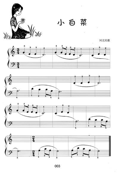 《快乐儿歌钢琴曲集上(附光盘1张)》(许乐飞)【摘要