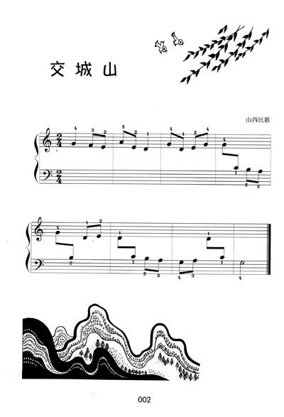 快乐儿歌钢琴曲集上(附光盘1张)