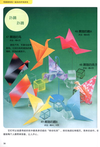 以及轻盈的小鸟飞机;还有一个个生动活现的折纸故事