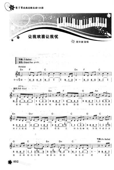 电子琴经典名歌名曲135首图片