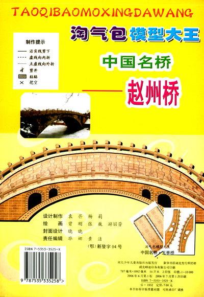 桥的手工制作图解_纸桥的手工制作图解,手工制作桥大全图解;