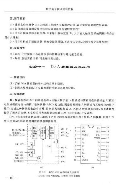 数字电子技术实验教程及报告书