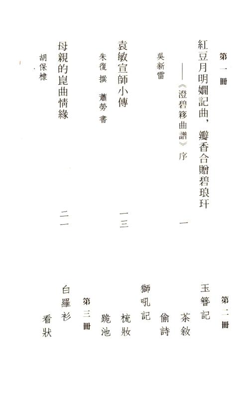 澄碧簃曲谱 全五册