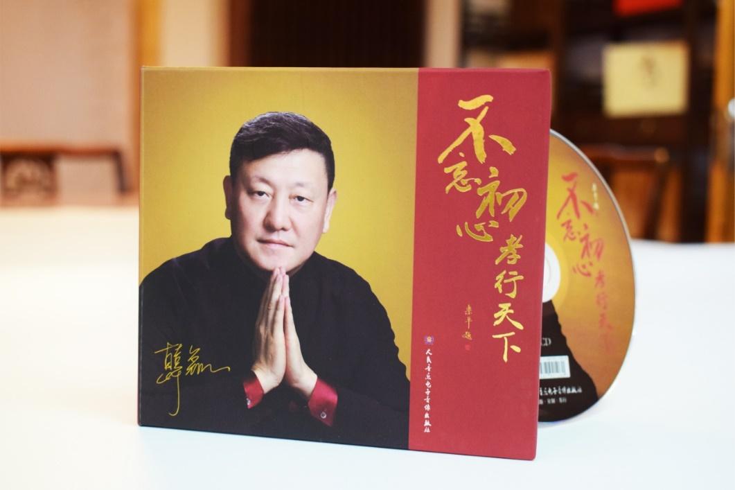 韩磊《不忘初心 孝行天下》(cd)(京东专卖)