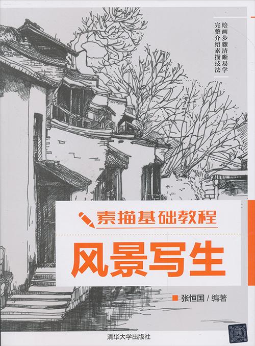 《素描基础教程:风景写生》(张恒国)【摘要 书评 试读