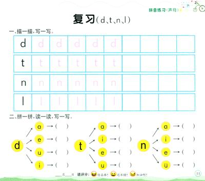 一年级汉语拼音课程 声母篇,语文老师帮你掌握这个难点