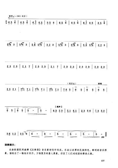 竹笛g调简谱