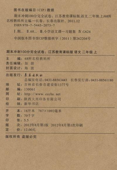 AI老师 批改试卷 浙江日报图片