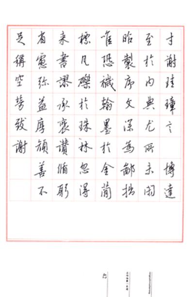 学以致用 硬笔书法教程之楷书基本笔画38横折斜钩图片