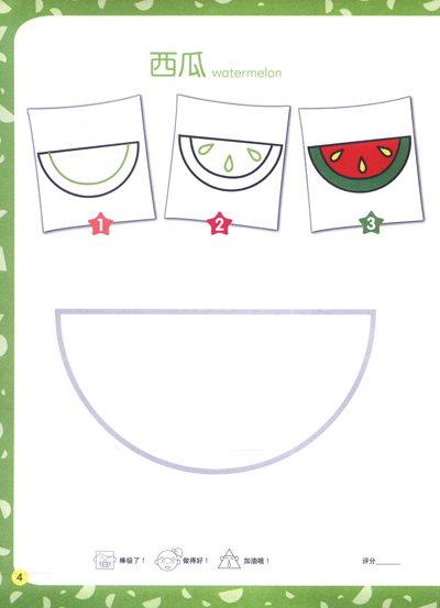 半圆添画-脑力开发创意画 图形创意添 笔画 半 圆形变