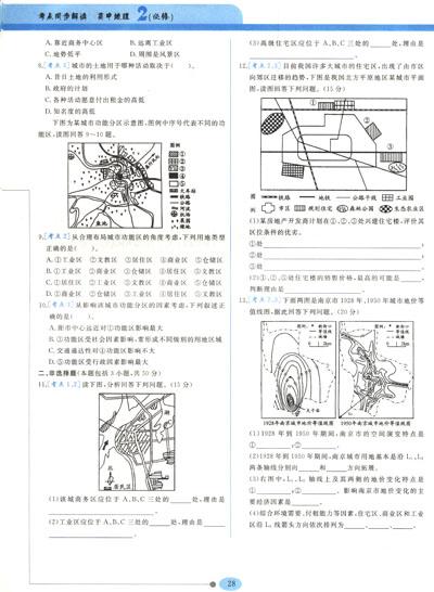 中国人口变化_1.2人口的空间变化