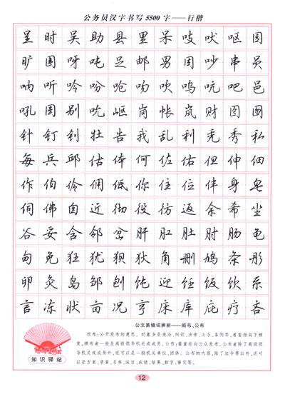 汉字毛笔书法笔画书写规律 详解字帖