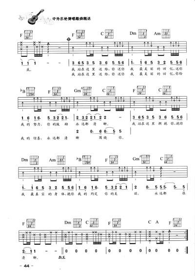 初学者独奏吉他曲谱-等一分钟吉他谱弹唱版