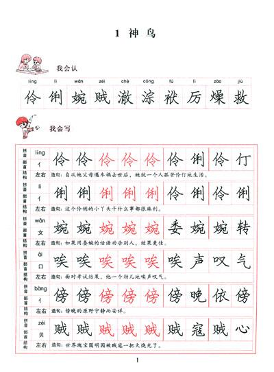硬笔书法 小学一年级语文生字笔顺表