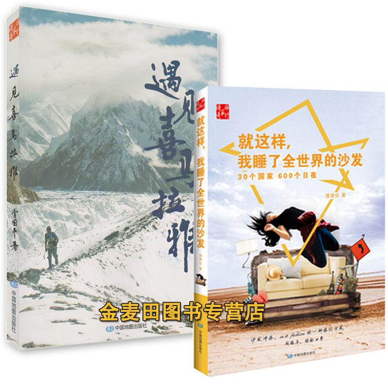 我睡了全世界的沙发/2册中国地图出版社 潘靖仪 散