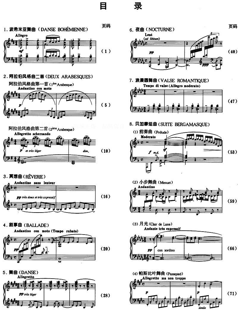 正版 德彪西钢琴曲选 钢琴曲谱曲集教程教材书籍 人民音乐出版社